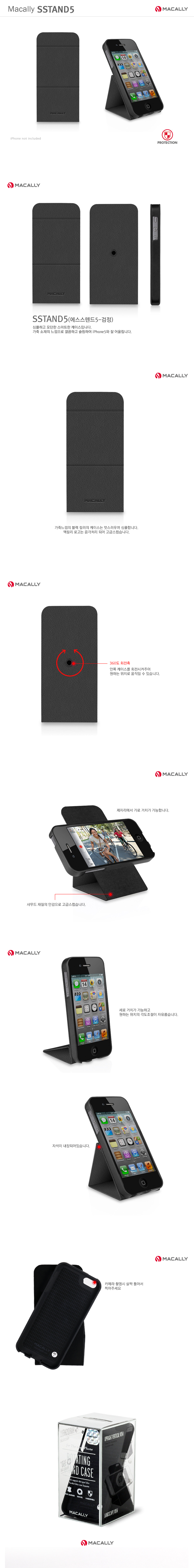 Macally iPhone 5 Case Skin -  Top Flip Case with Magnetic Stand Feature,  Hold the phone vertically or horizontally